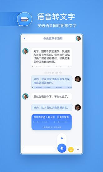 中国移动聊天宝截图1