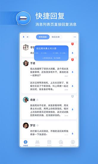 中国移动聊天宝截图2