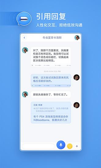 中国移动聊天宝截图4