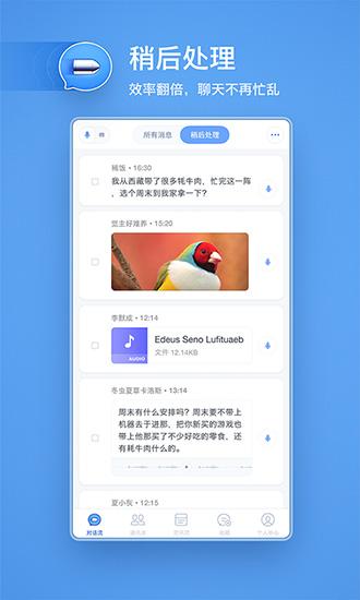 中国移动聊天宝截图3