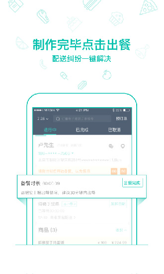 美团外卖商家版app截图0