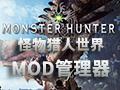 怪物猎人世界Mod管理工具汉化版