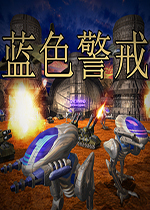 �{色警戒:�典版(State of War)PC中文版