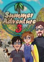 夏日冒险3