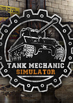 坦克�S修模�M器(Tank Mechanic Simulator)PC中文版