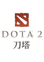 刀塔官方中文版