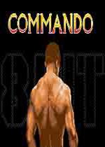 魂斗罗Commando64复刻版PC硬盘版v1.6.0