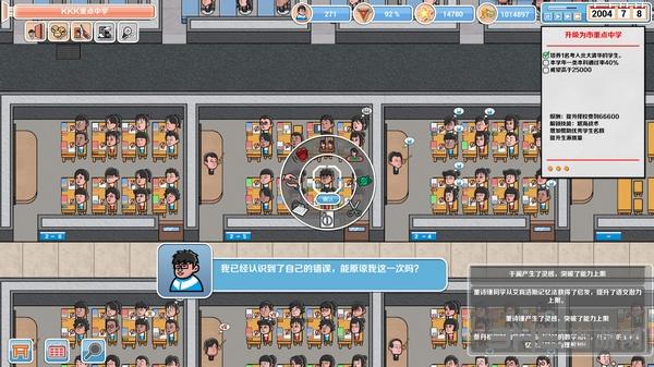 高考工厂模拟截图0