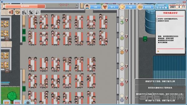 高考工厂模拟截图3