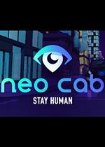 未来出租车(Neo Cab)PC中文版