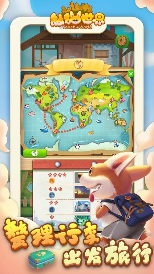 触碰世界截图3