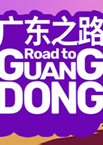 �V�|之路(Road to Guangdong)硬�P版