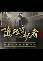 �[形守�o者(The Invisible Guardian)PC中文版