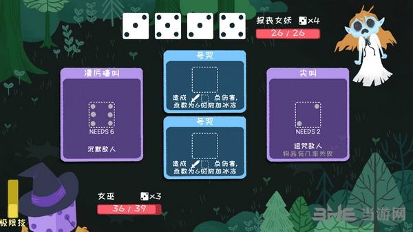 骰子地下城截图1