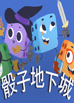 骰子地下城(Dicey Dungeons)PC中文版