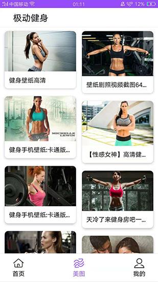 极力健身截图1