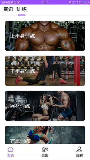 极力健身截图3