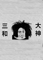 三和大神PC中文版