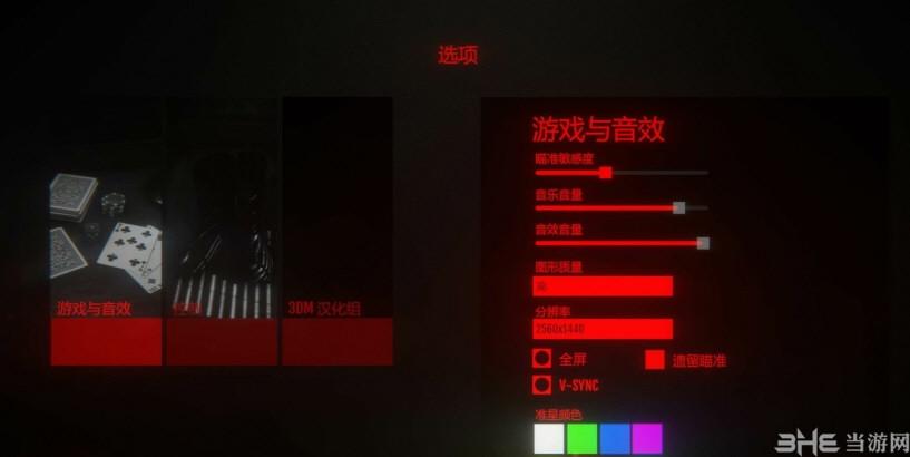杀戮香港轩辕汉化补丁截图3