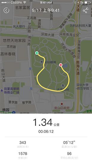 魔样运动app截图2