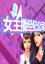 女主播经纪公司(Cam Girls Company Tycoon)PC中文版