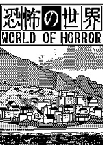 恐怖的世界(WORLD OF HORROR)PC硬盘版v0.9