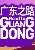 �V�|之路(Road to Guangdong)PC硬�P版