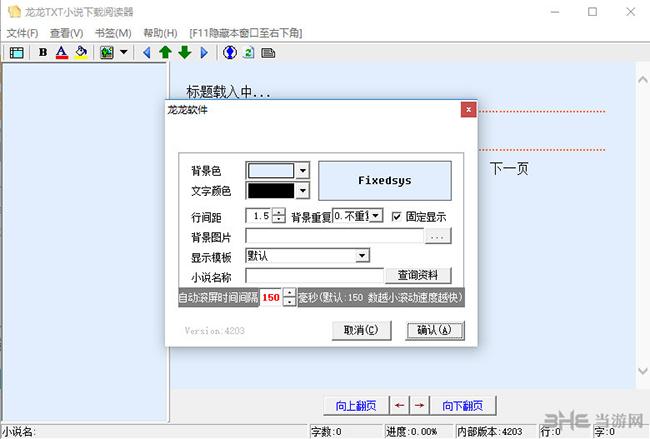 龍龍TXT小說下載閱讀器