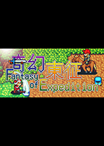 奇幻�|征(Fantasy of Expedition)PC硬�P版