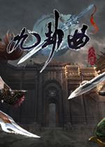 九劫曲:�{咒之地(NINE TRIALS)PC中文版