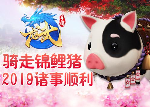 《龙武手游》拜年啦:骑走这只锦鲤猪 2019诸事顺利