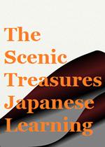 风景宝藏:学习日语