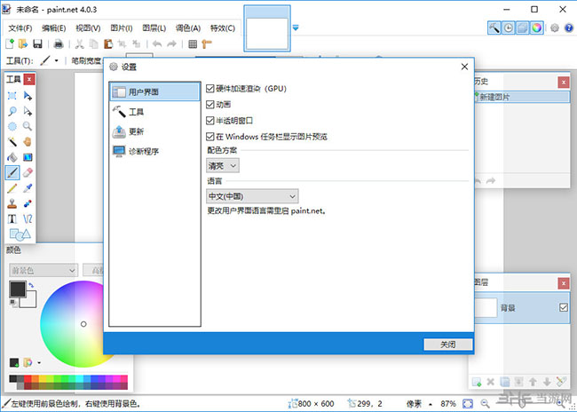 Paint.NET(囄���、照片编辑��Y�?