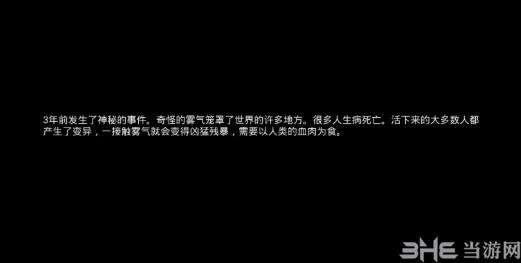 迷雾生存轩辕中文补丁截图4