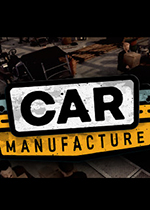 车辆制造(Car Manufacture)PC中文版