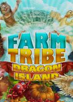 部落农场:龙岛