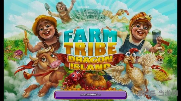 部落农场:龙岛截图6