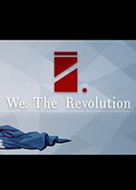 我们,革命