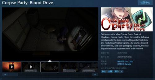 《尸体派对驭血》Steam商店页面