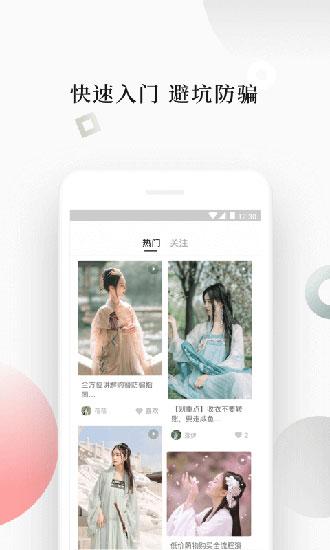 古桃app截�D1