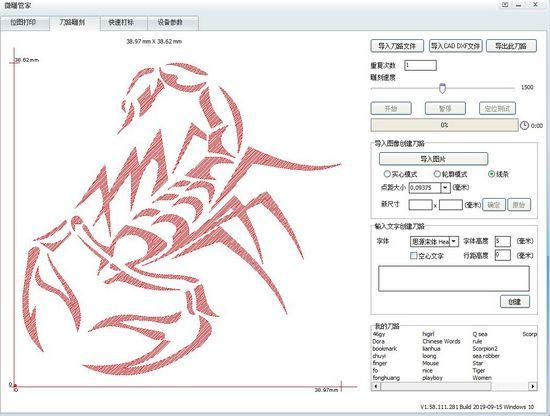 激光雕刻切割软件_微雕管家最新版下载|微雕管家(激光雕刻软件)免费版V1.58 下载_当 ...