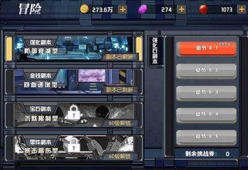 魂器学院游戏画面