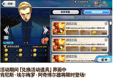 FGOFZ联动复刻商店3