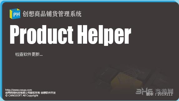 创想产品管理铺货助手图片1