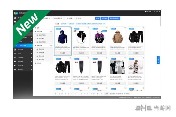 创想产品管理铺货助手图片2