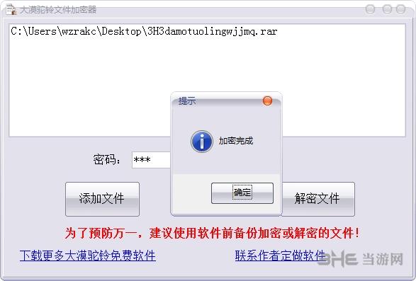 大漠駝鈴文件加密軟件圖片