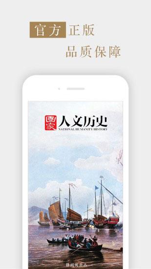 国家人文历史app截图