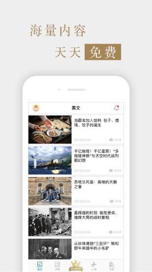 国家人文历史app截图2
