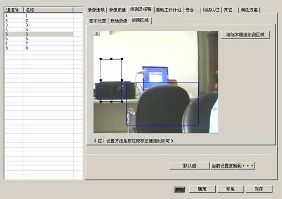 龍安視監控系統偵測功能