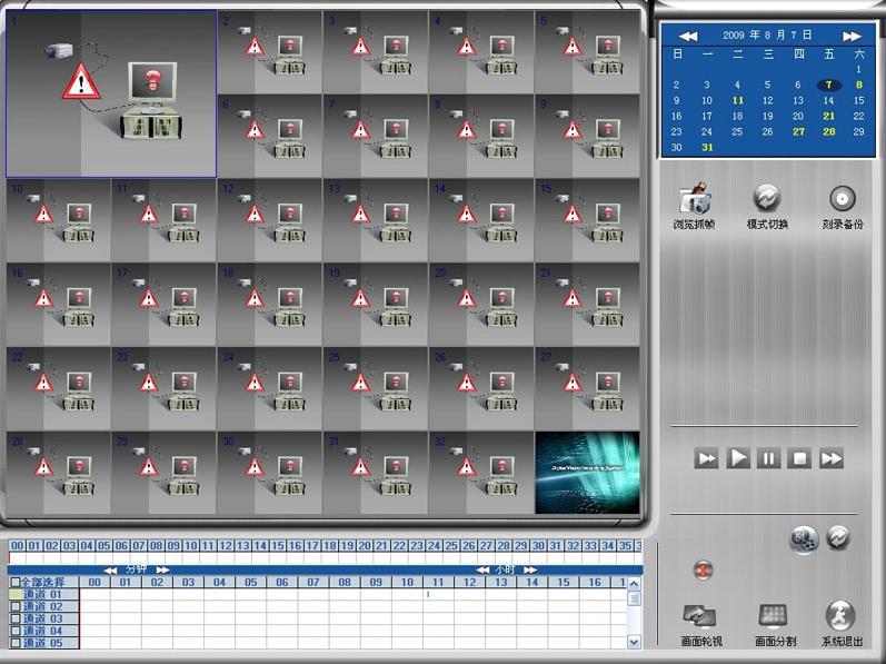 龍安視監控系統界面2